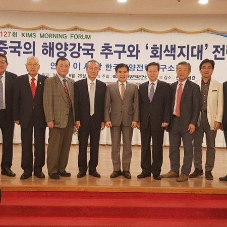 제127회 KIMS Morning Forum 결과